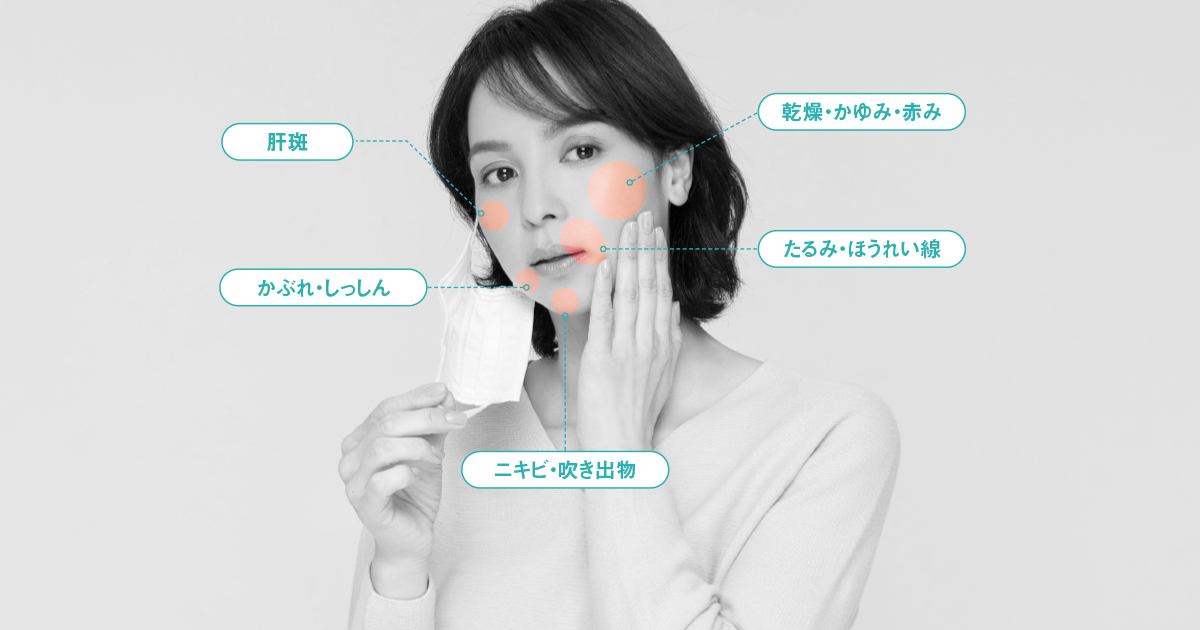 【特集】マスク不調を解決!肌荒れ・たるみ・口臭対策:日経xwoman