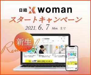 日経xwoman申し込み